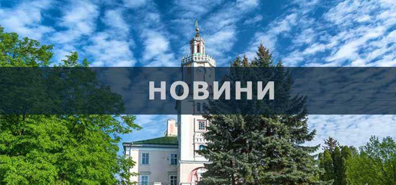 НОВИНИ-2