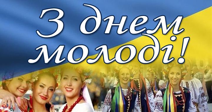 САМБІРСЬКА МІСЬКА РАДА | День молоді — свято України.