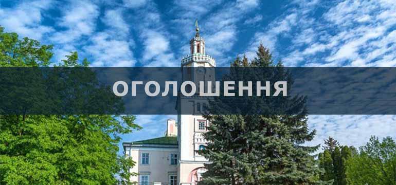 ОГОЛОШЕННЯ-2