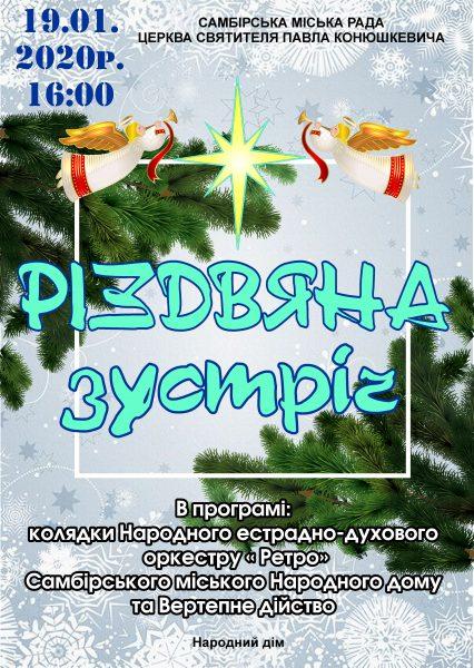 Ретро різдво