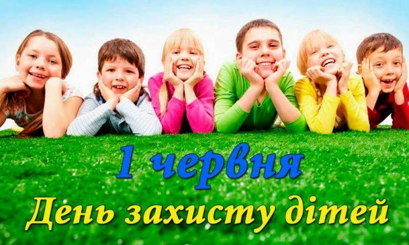 06_01_zakhody_den_zakhystu_ditei