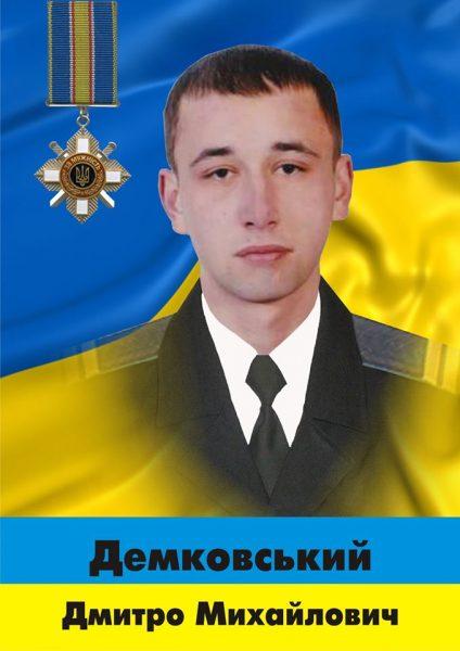 демковський