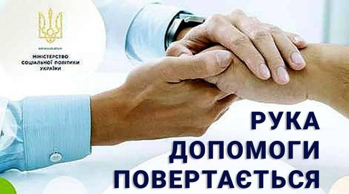 ruka_dopomogy_povertayetsyz