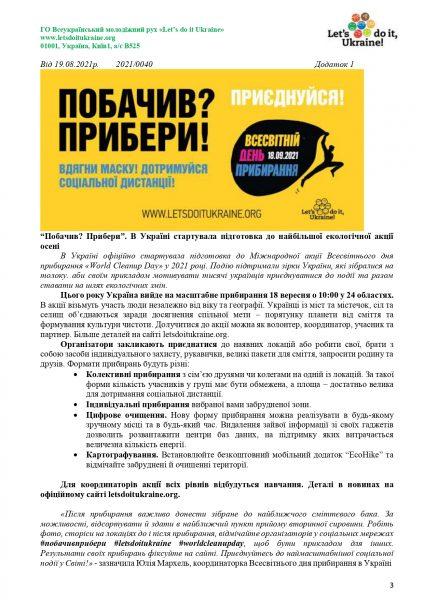 31-6594 0 1-21 від 25.08.2021 щодо акції прибирання Летс ду іт-3-5_page-0001