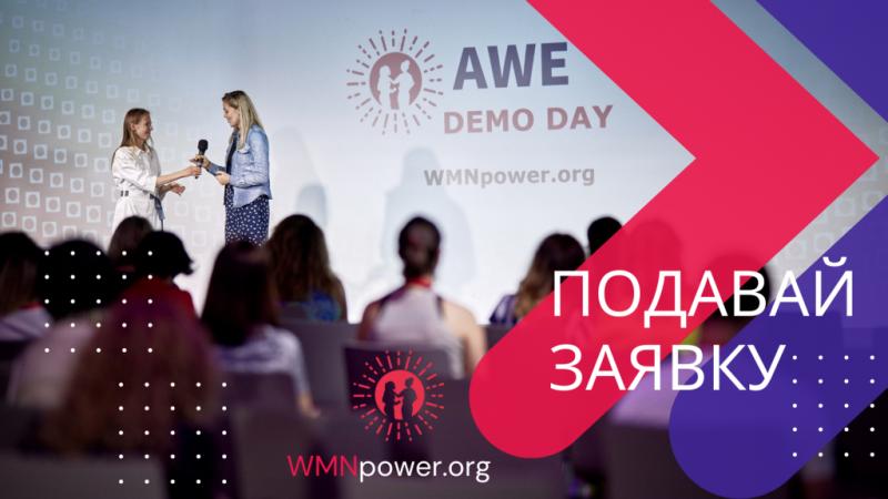 подавай-заявку-WMNpower.org_-1024×576
